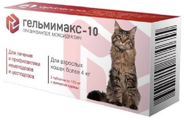 Apicenna Гельмимакс-10 для взрослых кошек более 4кг, 2 таблетки по 120 мг , 0,007 кг