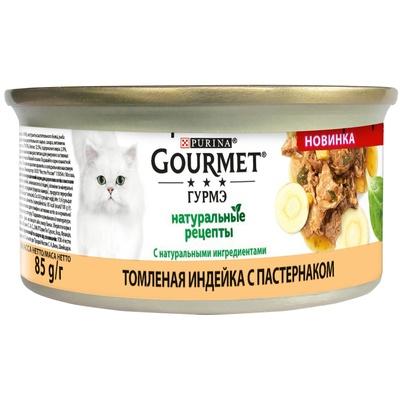 Gourmet Консервы для кошек Натуральные Рецепты Индейка с пастернаком 12425906, 0,085 кг