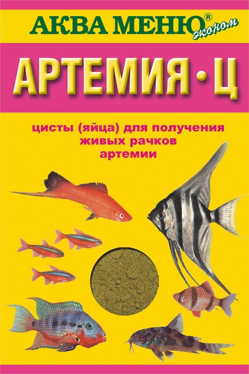 АРТЕМИЯ-Ц - ежедневный живой корм для мальков и мелких рыб – цисты (яйца) для получения живых рачков артемии