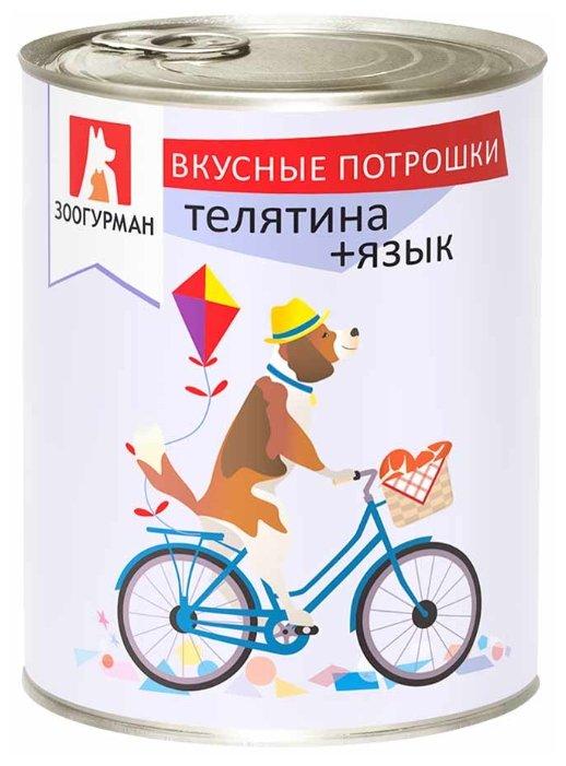 Зоогурман Вкусные Потрошки влажный корм для взрослых собак всех пород, телятина и язык 350 гр
