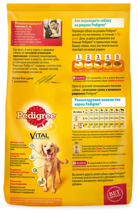Pedigree корм для взрослых собак всех пород, говядина 2,2 кг
