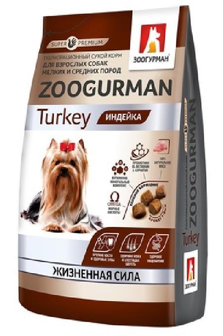 Зоогурман Сухой корм для собак мелких и средних пород Индейка (4681), 1,200 кг