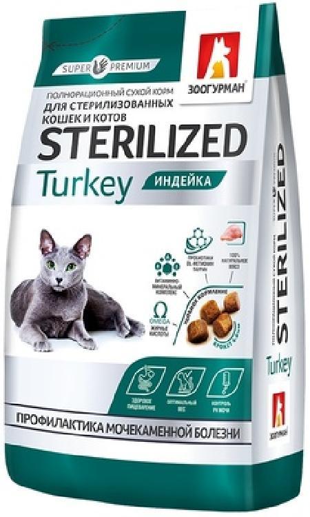 Зоогурман корм для взрослых стерилизованных кошек и кастрированных котов, индейка 10 кг