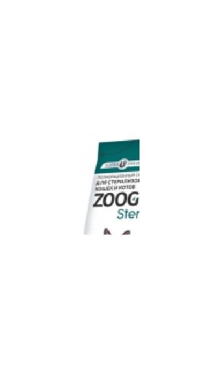 Зоогурман 15879 Sterilized сух.длЯ собак терилизованных кошек и кастрированных котов Индейка 1,5кг