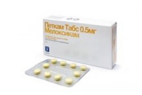 Петкам 0,5 мг №10