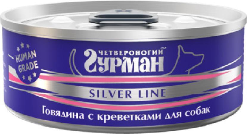 Четвероногий Гурман Консервы для собакSilver line Говядина с креветками 211101002, 0,100 кг