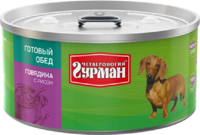 Четвероногий Гурман Консервы для собак Готовый обед Говядина с рисом 101108002, 0,325 кг
