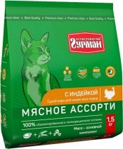 Четвероногий Гурман сух.д/кошек Мясное ассорти с Индейкой 1,5кг, 70357