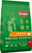 Четвероногий Гурман сух.д/кошек Мясное ассорти с Индейкой 400г, 70356