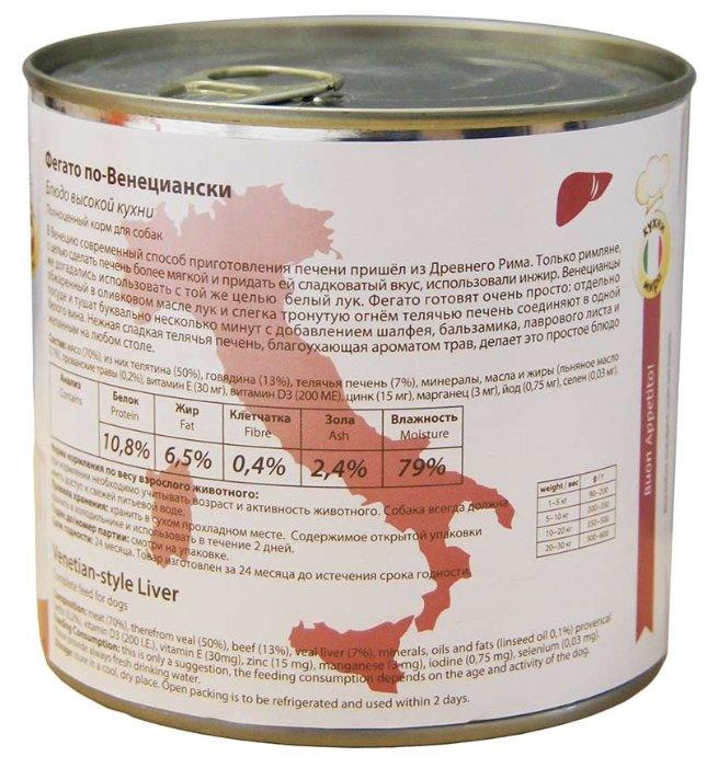 Мнямс влажный корм для взрослых собак, Фегато по-Венециански (телячья печень с пряностями) 600 гр