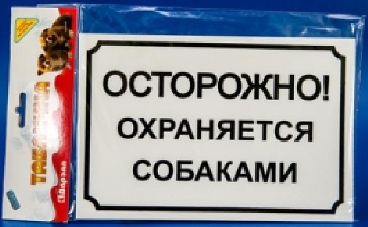 Yami-Yami Табличка Осторожно, охраняется собаками 24*17 см (0014), 0,055 кг