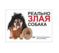 [19.511]  Таблинф-4  Реально злая собака  216*154мм