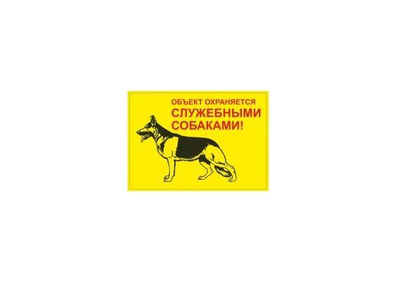 [19.510]  Таблинф-1 Объект охраняется служебными собаками216*154мм