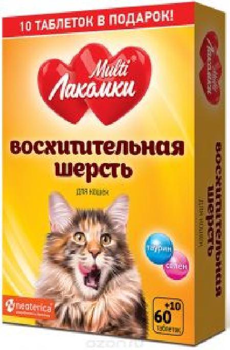 MultiЛакомки витаминное лакомство для взрослых кошек всех пород, идеальная кожа и шерсть 70 таб