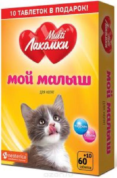 MultiЛакомки витаминное лакомство для котят всех пород, для роста и развития 70 таб