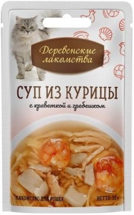 Деревенские лакомства Консервы для кошек  «Суп из курицы с креветкой и гребешком»,пауч , 0,035 кг