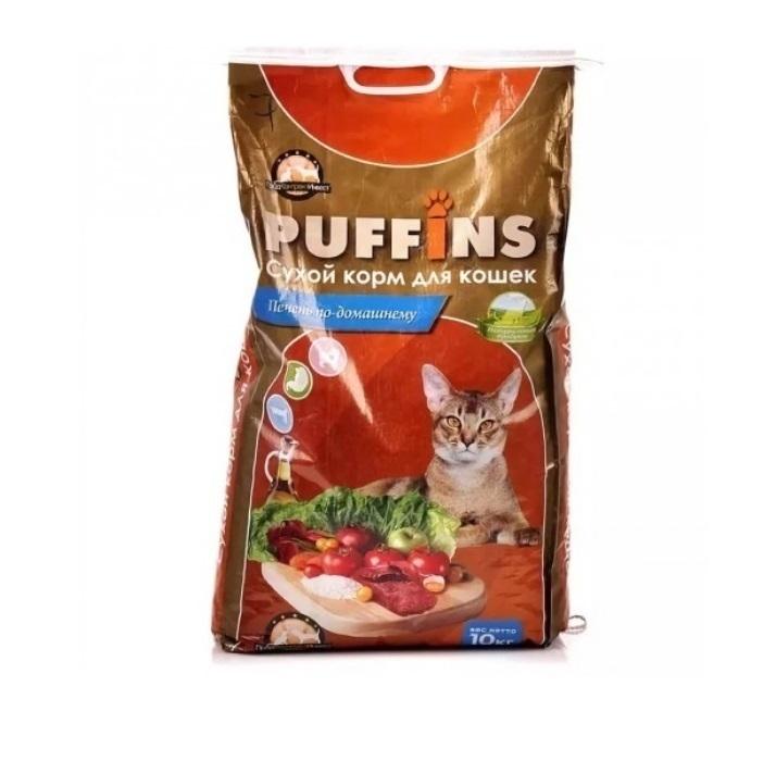 Puffins корм для кошек, Печень по домашнему 10 кг