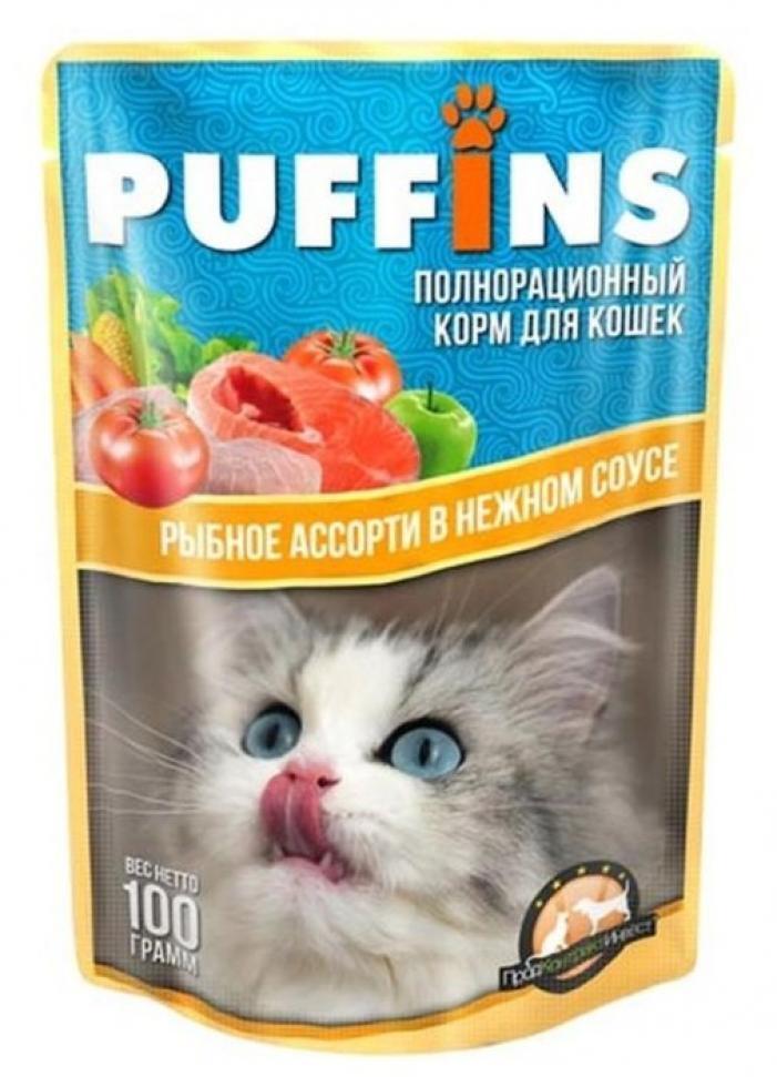 Puffins консерв. 100г для кошек Рыбное ассорти в нежном СОУСЕ (дой-пак) 124