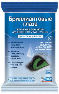 Бриллиантовые глаза влажные салфетки №15 (30 шткороб)