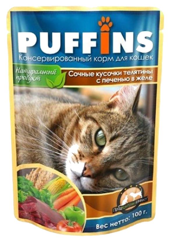 Puffins консерв. 100г для кошек в ЖЕЛЕ Телятина с печенью кус-ки (дой-пак) 124