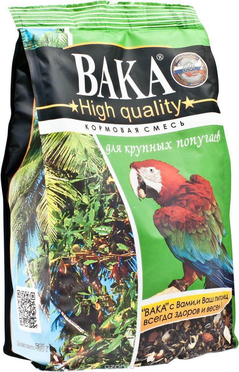 Вака High Quality корм для крупных попугаев 500 гр, 1200100471