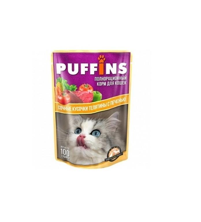 Puffins консерв. 100г для кошек Телятина с печенью сочные кус-ки в СОУСЕ (дой-пак) 124
