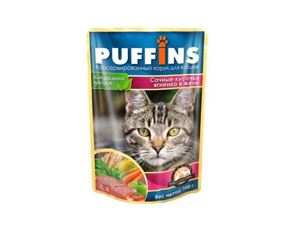 Puffins консерв. 100г для кошек в ЖЕЛЕ Ягнёнок кус-ки (дой-пак) 124