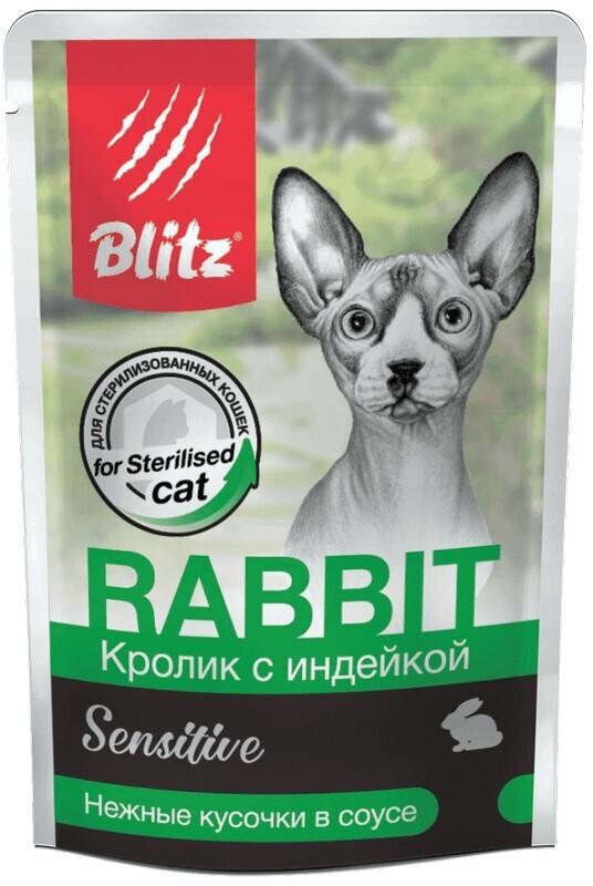 Blitz Паучи для стерилизованных и кастрированных кошек, кролик и индейка в соусе BCW09-1-00085, 0,085 кг, 53609