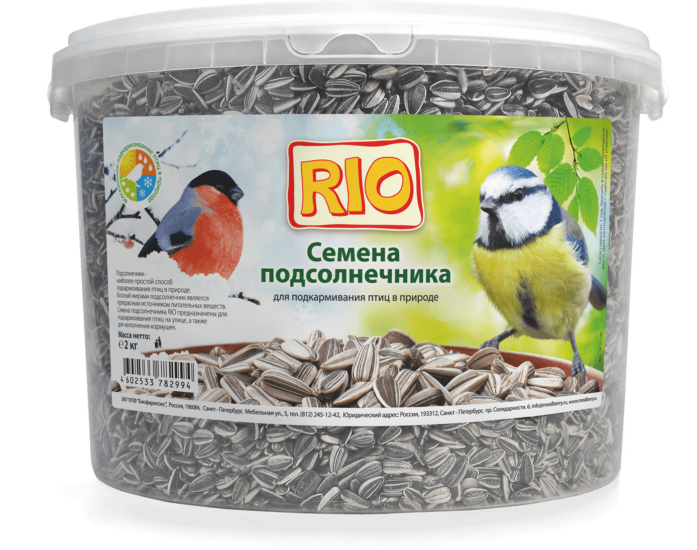 [14.712]  РИО Семена подсолнечника (для подкармливания птиц) ведро 2кг 21140