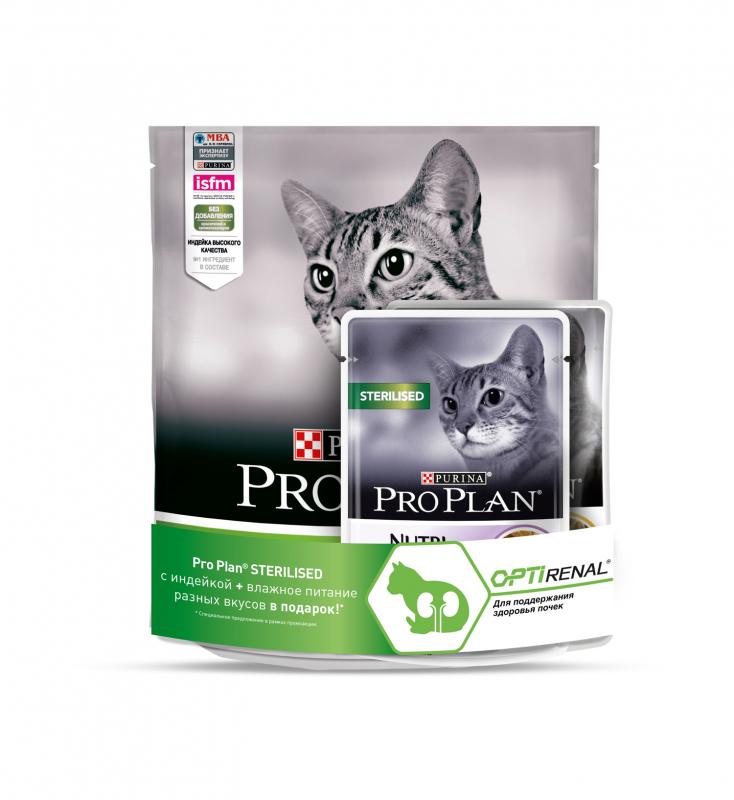 Pro Plan корм для взрослых стерилизованных кошек всех пород, индейка 400  гр + 2 пауча в подарок