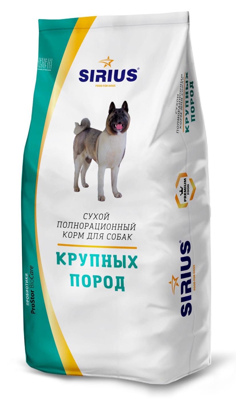 Сухой корм ТМ «SIRIUS» для взрослых собак крупных пород, 15 кг