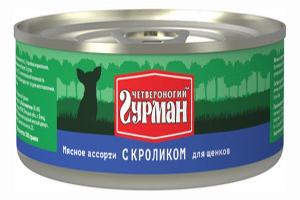 Четвероногий Гурман 49817 кон.дщенков Мясное ассорти с Кроликом 100г