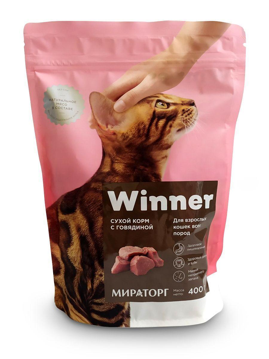 Winner Полнорационный сухой корм для взрослых кошек всех пород с говядиной 0,4 кг