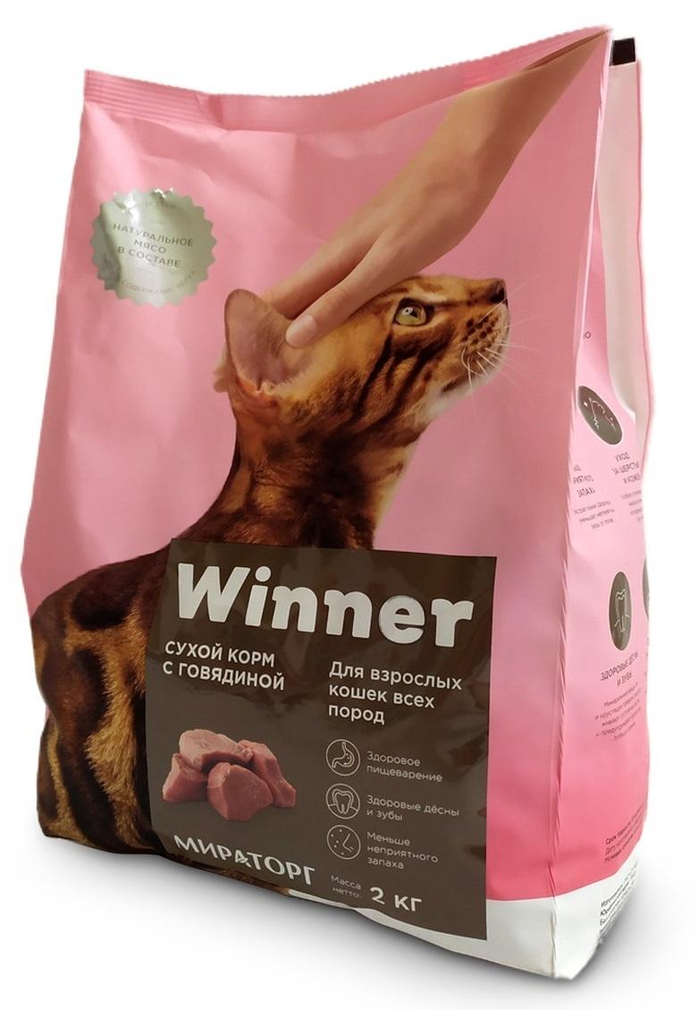 Winner Полнорационный сухой корм для взрослых кошек всех пород с говядиной 2 кг