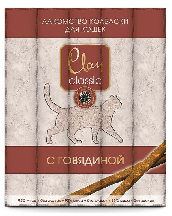 Clan Classic мясные колбаски для взрослых кошек всех пород, говядина 25 гр, 200100795