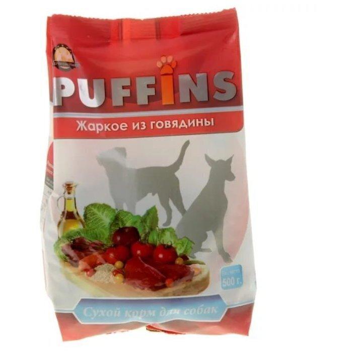 Puffins сухой корм длЯ собак обак 500гр Жаркое из говядины 116