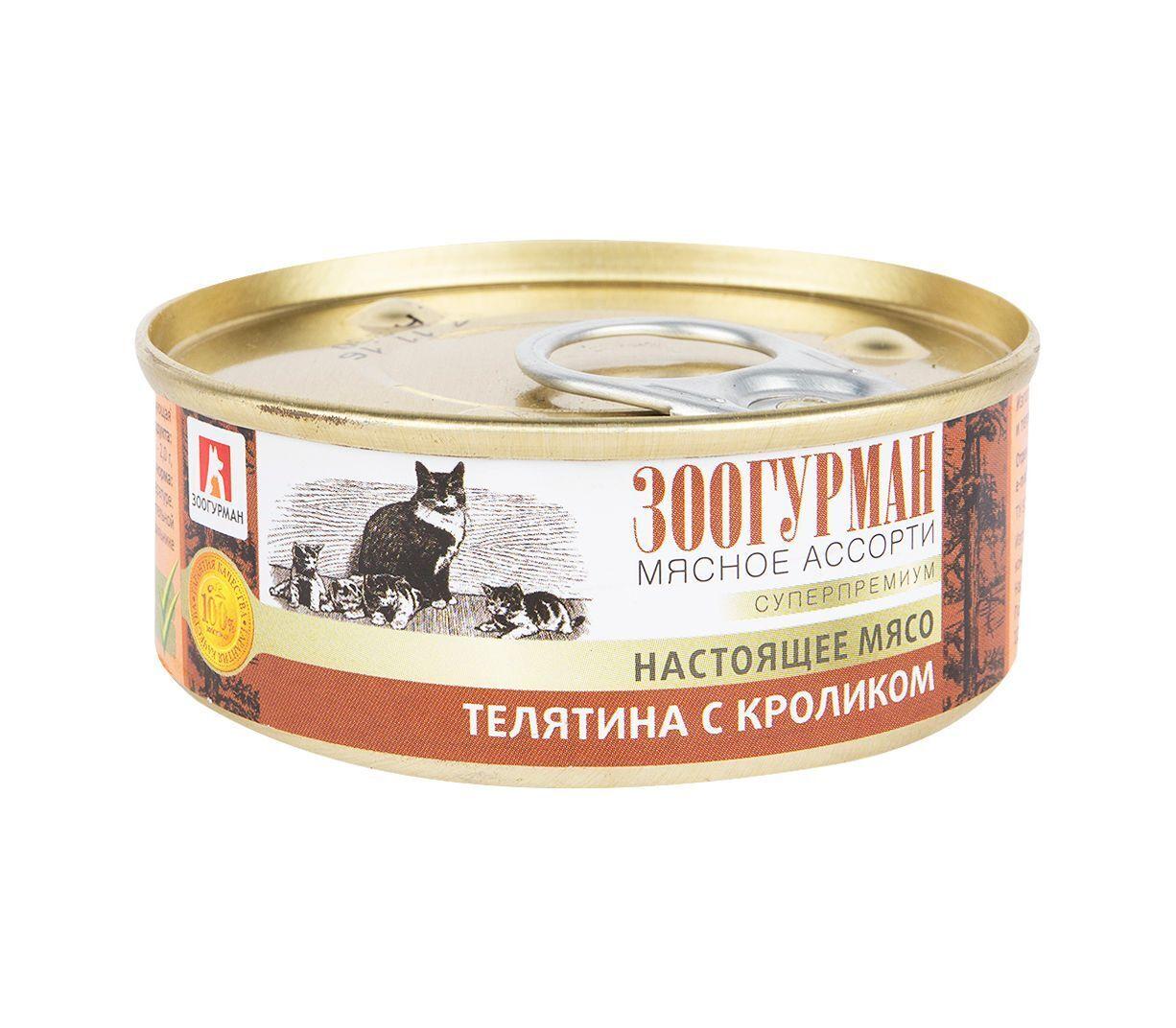 Зоогурман Мясное Ассорти влажный корм для котят всех пород, телятина и кролик 100 гр