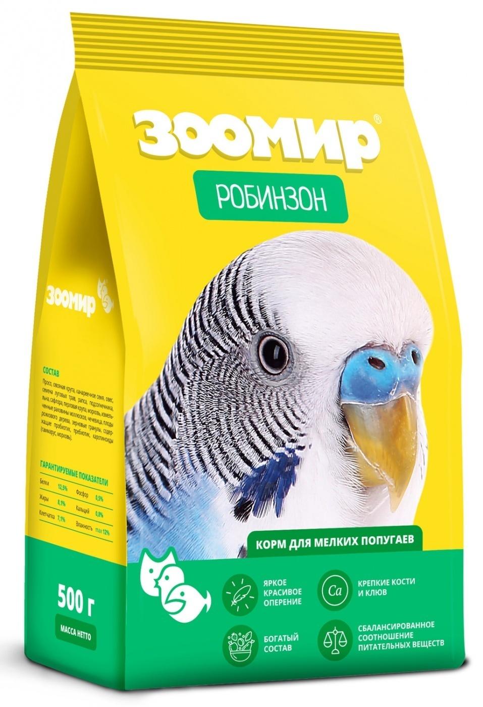 ЗООМИР Робинзон корм дмелких попугаев 500гр 635, 400100473