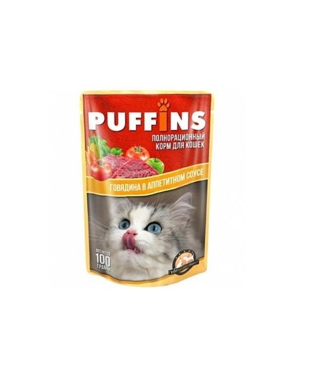 Puffins консерв. 100г для кошек Говядина в аппетитном СОУСЕ (дой-пак) 124