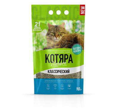 Котяра наполнитель для кошачьих туалетов, комкующийся классический 10 л