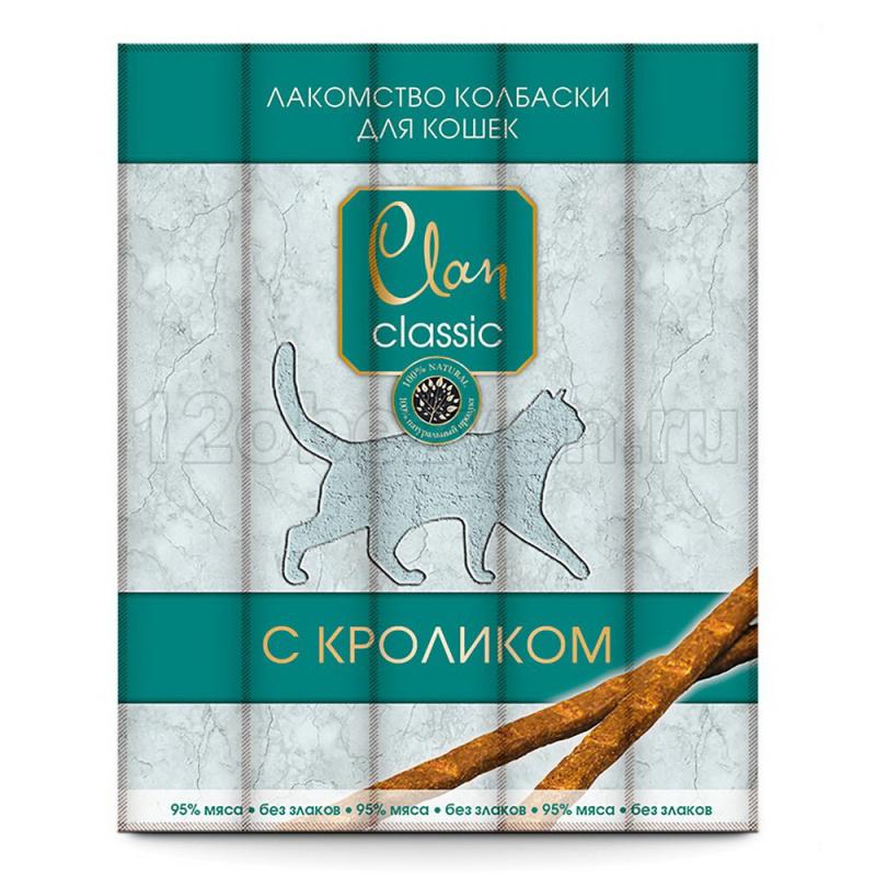 Clan Classic мясные колбаски для взрослых кошек всех пород, кролик 25 гр, 500100795