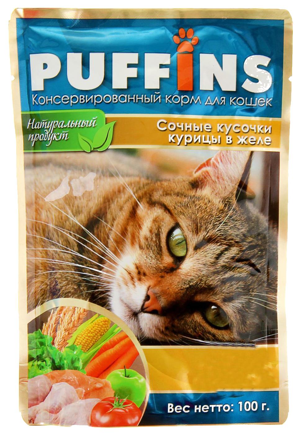 Puffins консерв. 100г для кошек в ЖЕЛЕ Курица кус-ки (дой-пак) 124