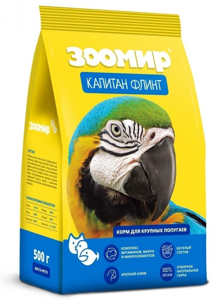 ЗООМИР Капитан Флинт корм дкрупных попугаев 500гр 615