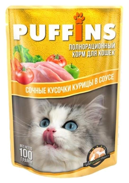 Puffins консерв. 100г для кошек Курица сочные кус-ки в СОУСЕ (дой-пак) 124
