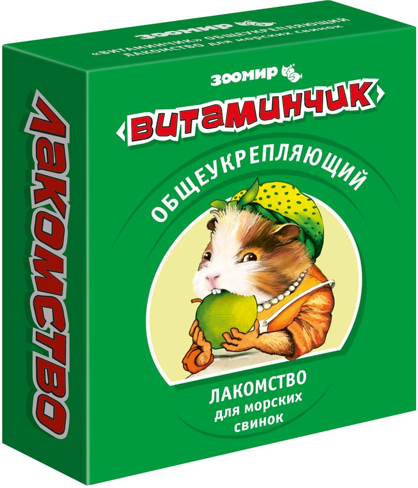 витамины ЗООМИР дгр Витаминчик дморских свинок.50гр 5732