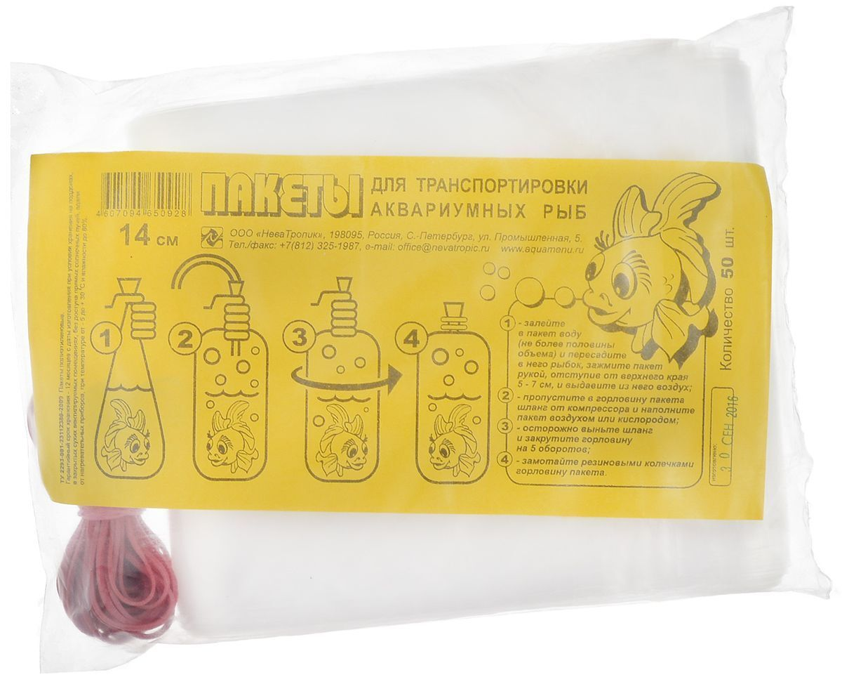 Пакет-блок  пэт АКВА МЕНЮ (ширина-140 мм, объем- 2л) 50шт., 700100796