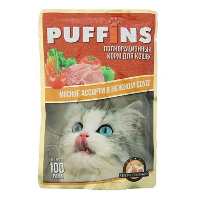 Puffins консерв. 100г для кошек Мясное ассорти в нежном СОУСЕ (дой-пак) 124