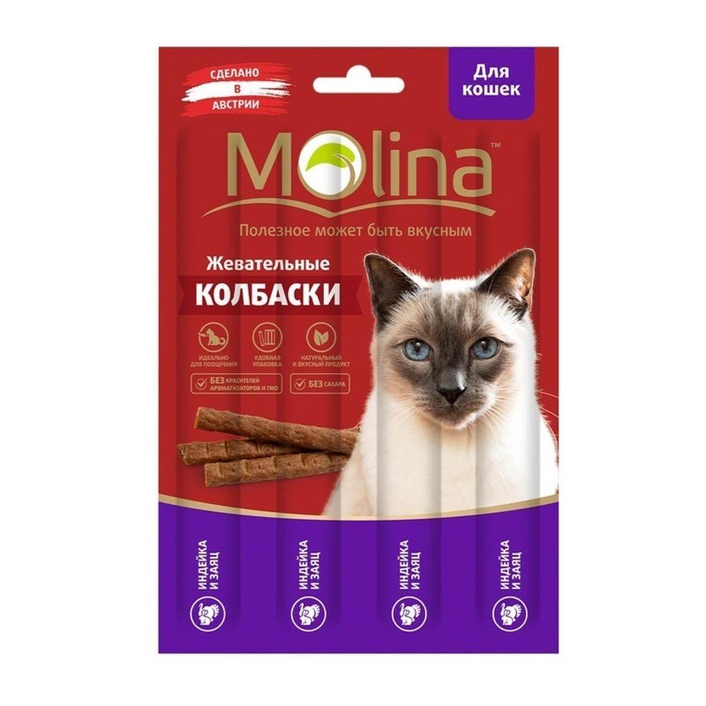 Molina лакомство для кошек, жевательные колбаски, индейка и заяц 20 гр