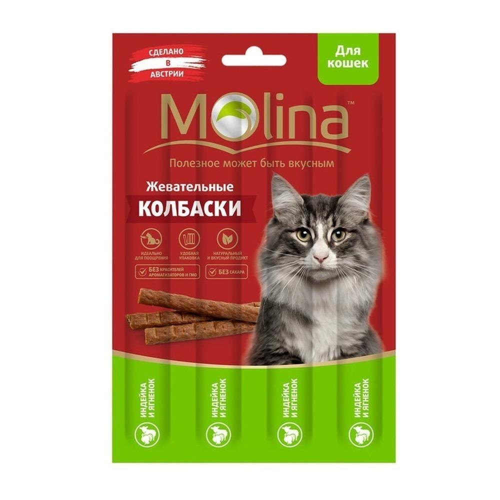 Molina лакомство для кошек, жевательные колбаски, индейка и ягненок 20 гр