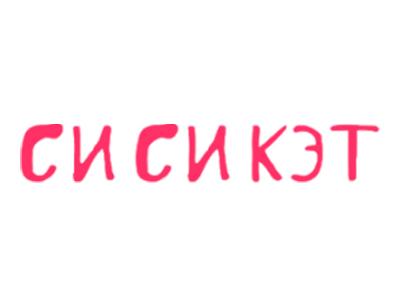 СиСиКэт